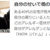 PATMがついに日本のテレビで放送されます。