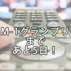 【漫才の王者が決まる】M-1グランプリファイナリストの準々決勝のネタをご紹介