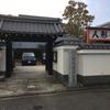 京都駅近くで人形供養ができる「粟嶋堂宗徳寺」