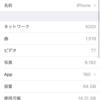 iOS11.0.3にアップデートしました(iPhone 6s)明らかに動きが快適になったのは気のせいでしょうか。