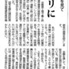 愛知民報に、映画「時の行路」の記事が掲載されました。