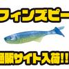 【テンフィートアンダー】テールフィンが特徴的なシャッドテールワーム「フィンズピー」通販サイト入荷!