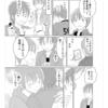 9月9日 ゴロトシ1p漫画 大切な人