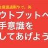 【アウトプットへの苦手意識撲滅委員会】より