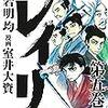 本日11月8日「英雄たちの選択」で武田家滅亡の軌跡を放送/「レイリ」5巻出てた