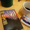 【九月の渓(たに)で】梓 林太郎(光文社文庫)