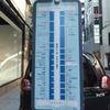 美しき地名 第14弾-2  「銀座鈴らん通り(東京都・中央区)」