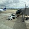 ANAマイレージ修行(?):人生初! STARFLYERの機材に正規ルートで搭乗しました。