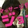 テレビ東京系列  土曜ドラマ24 マッサージ探偵ジョーがかなり面白かった件
