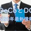 【2020年最新情報】iDeCoとDC(確定拠出年金)の違いとは?