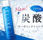 ELUXE(イラックス)炭酸シャンプーの口コミや評判!美髪効果は本当にあるの?
