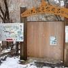 松川渓谷温泉 滝の湯 混浴露天風呂DE雪見風呂