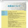 9月22日:ドメイン喪失から3年半……daruyanagi.net がもどってきました(もう水素水を売ってるヤツだなんて言わせない!!