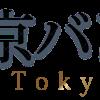 【海外公演情報】東京バレエ団第31次海外公演 ベルギー「第九交響曲」