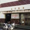 丸子温泉(川崎市中原区)