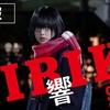 【レビュー】欅坂46平手友梨奈が演じた圧倒的カリスマ性【響ーHIBIKI】