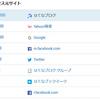 【はてなブログ】アクセス解析のアクセス元サイトで、はてなブログからの流入が1番になりました。