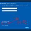 【Windows 8.1】Microsoft アカウントじゃなくてローカルアカウントでインストール