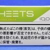 ヒーツ・シトラス・グリーン(HEETS CITRUS GREEN)をアイコス互換機、グローハイパープラス、プルームエス2.0で吸う