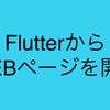 FlutterからWEBページを開く