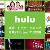 Huluのおすすめ洋画14作品!映画ブロガーが厳選!最新版