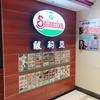 【台湾旅行】台湾で見かけた日本企業のゴハン屋さん