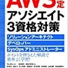 AWS認定ディベロッパー - アソシエイトに合格した話