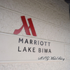 マリオット琵琶湖ホテル滞在ラウンジレポート ラウンジ&ゴールド会員の特典は!?<マリオットプラチナチャレンジ>