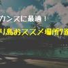 バカンスに最適!バリ島のおすすめスポット7選!