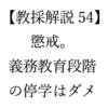 【神奈川解説54】懲戒。義務教育段階での停学はダメ。