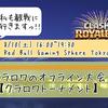 【クラロワ】オフライン大会情報!!8/10(土)F2Fクラロワトーナメント開催っ!!【7/31】
