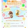 【5/31*6/4】ロピア 2021年春のプチ&絹ごしプレゼントキャンペーン【レシ/メール*はがき】