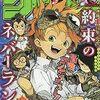週刊少年ジャンプ38号感想〈PART1〉