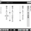 AozoraEpub3の外字の実際の表示