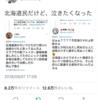 北海道地震でゲーム廃人がツイッター民の逆鱗に触れる