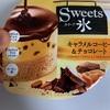 明治アイス:辻利 焙煎ほうじ茶チョコレート&クランチ/キャラメル&チョコアイスパフェ/Sweets氷キャラメルコーヒー