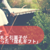 "【MYHONEY×fitau】結婚式の席札と引菓子がひとつになった""席札ギフト"""