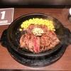【いきなりステーキ】行って来たよ~!まぁ、ちょっと想像と違ったかな。
