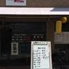 駒川商店街 ふみ