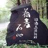 那須の旅 VOL.3 石心・那賀川河畔公園