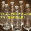 【アミノ酸】通販サイトで買えるランニングにおすすめのアミノ酸飲料比較!【BCAA】