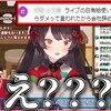 にじさんじ おすすめ切り抜き動画 2020年12月09日