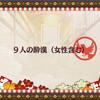 【FGO シナリオ】雀のお宿の活動日誌~閻魔亭繁盛記~ 「9人の酔漢(女性含む)」