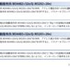 【上級編】モーションSFCプログラム JOG始動指令プログラム 正転:M34482 逆転:M34483 MT Developer2