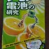 【レモン電池キット】「お酢」で電池を作ってみた~作り方と結果~【勝手に自由研究】