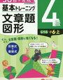 「文章題・図形4級(小6・上)」30日間基本トレーニングを開始【小4息子】