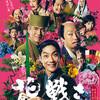 04月01日、高橋克実(2020)
