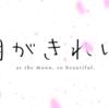 「月がきれい」第1話感想! 中3思春期のムズキュン作品!【ネタバレ有】