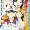 【読書感想】放課後の王子様 5 (ジャンプコミックス)。嗚呼、素晴らしきかな 放課後ライフ♪