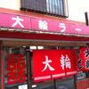 大輪ラーメン(熊本県玉名市)